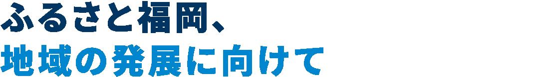 ふるさと福岡、地域の発展に向けて